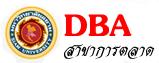 DBA logo siamuniversity