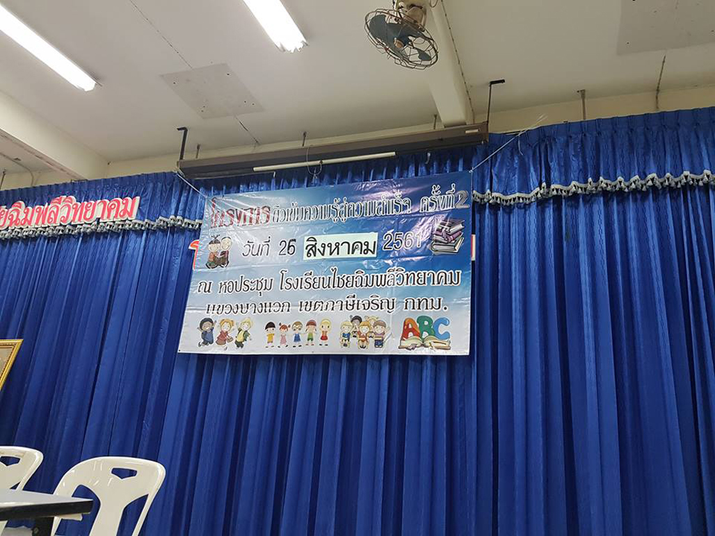 แนะแนว กศน ไชยฉิมพลี ปีการศึกษา 2561