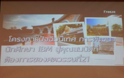 โครงการปัจฉิมนิเทศนักศึกษา IBM