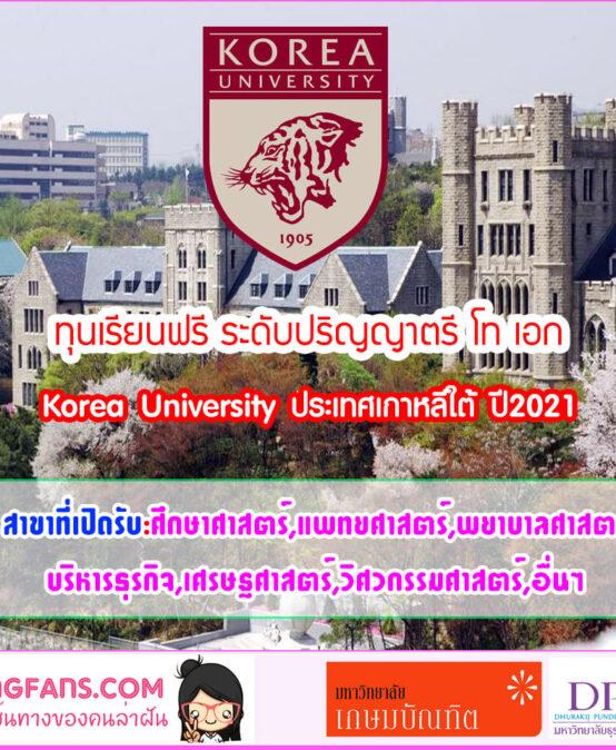 ทุนเรียนฟรี ระดับปริญญาตรี โท เอก Korea University ประเทศเกาหลีใต้ ปี2021