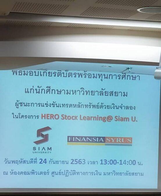 กิจกรรมมอบรางวัลการแข่งขัน Hero Stock Learning at Siam U.