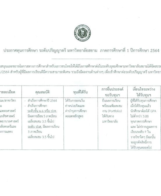 ประกาศทุนการศึกษา มหาวิทยาลัยสยาม ประจำปีการศึกษา 1/2564